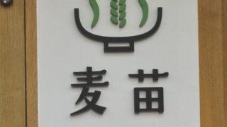 「Homemade Ramen 麦苗」の特製醤油らあめんを喰らい尽くす!!!