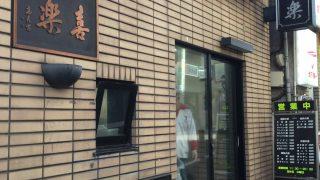 渋谷の老舗『喜楽』のラーメンを喰らい尽くす!!!