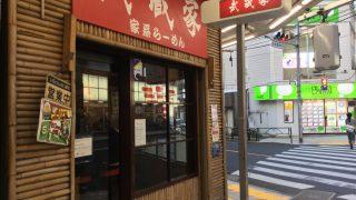 『武蔵屋 大井町店』を喰らい尽くす!!!