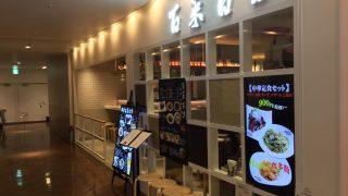 大森駅アトレ5階の「百菜百味 大森店」の酢豚を喰らい尽くす!!!