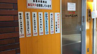 「とんかつ檍のカレー屋いっぺこっぺ 」のロースカツカレーを喰らい尽くす!!!