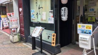 大森に出来た新たな名店「麵屋わか」のラーメンを喰らい尽くす!!!