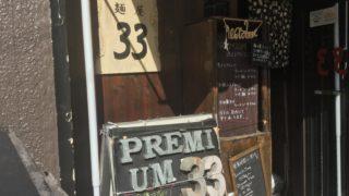神保町の人気店「麵屋33」の鶏エスプレッソ(つけ麺)を喰らい尽くす!!!