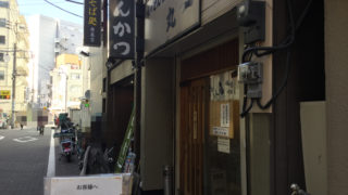 蒲田のとんかつの名店「丸一」でロースかつ定食を喰らい尽くす!!!