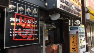 大森の二郎インスパイア系「らーめん大 大森店」のつけ麺を喰らい尽くす!!!